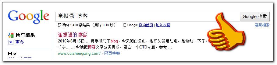 崔振强 博客